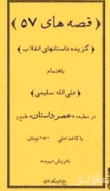 قصههای 57 (گزیده داستانهای انقلاب) مجموعه داستان