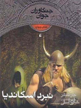 نبرد اسکاندیا (جنگاوران جوان) جلد 4