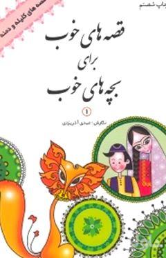 قصههای خوب برای بچههای خوب (8 جلدی)
