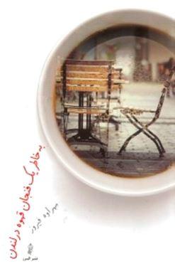به خاطر 1 فنجان قهوه در لندن