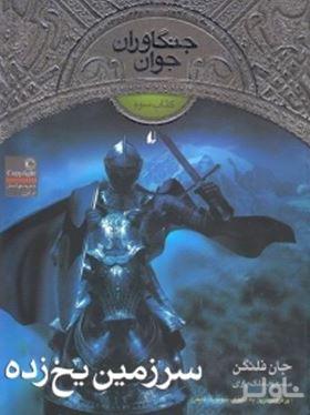 سرزمین یخزده (جنگاوران جوان) جلد 3