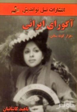 آگورای ایرانی (1000 گونه سخن)
