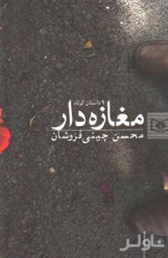 مغازهدار (8 داستان کوتاه نوجوان) مجموعه داستان
