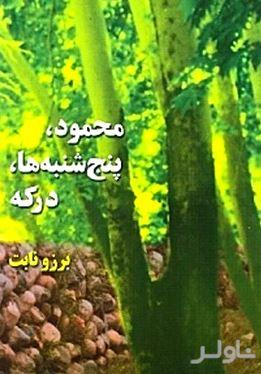 محمود پنجشنبهها درکه (داستان کوتاه)