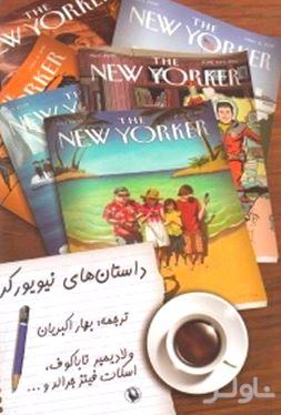داستانهای نیویورکر