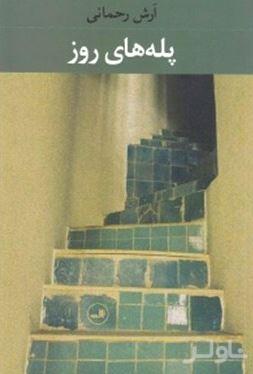 پلههای روز