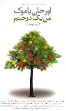 من 1 درختم