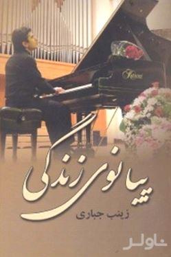 پیانوی زندگی