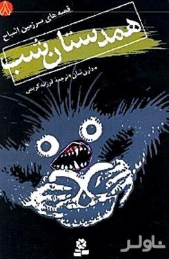قصههای سرزمین اشباح 8 (همدستان شب)