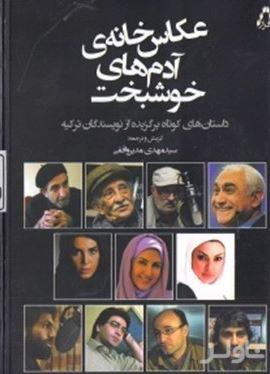 عکاسخانه آدمهای خوشبخت (داستانهای کوتاه برگزیده از نویسندگان ترکیه) کتاب گویا