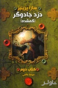 دزد جادوگر (کتاب دوم)