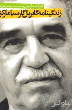 زندگینامه گابریل گارسیا مارکز