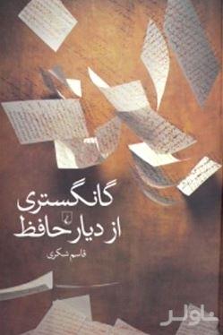 گانگستری از دیار حافظ