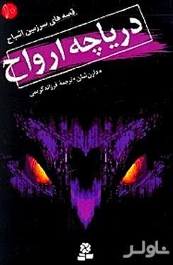 قصههای سرزمین اشباح 10 (دریاچه ارواح)