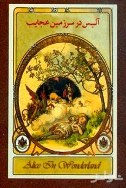 آلیس در سرزمین عجایب (با جعبه)