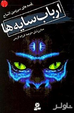 قصههای سرزمین اشباح 11 (ارباب سایهها)