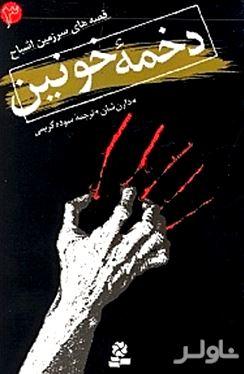 قصههای سرزمین اشباح 3 (دخمه خونین)