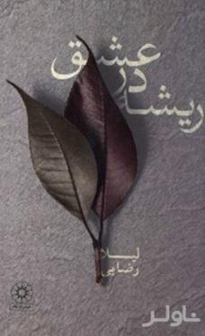 ریشه در عشق