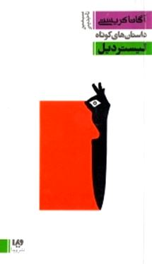 لیستردیل (داستانهای کوتاه آگاتا کریستی) مجموعه داستان