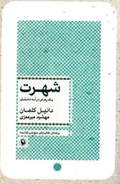 شهرت (1 رمان در 9 داستان)