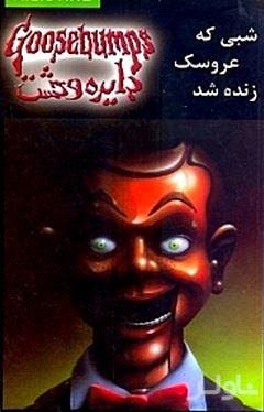 شبی که عروسک زنده شد (دایره وحشت 6)