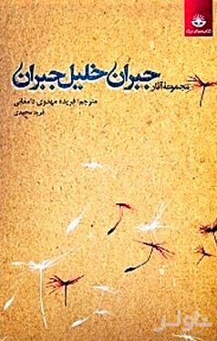 مجموعه آثار جبران خلیل جبران 1 (2 جلدی)