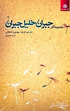 مجموعه آثار جبران خلیل جبران 2 (2جلدی)