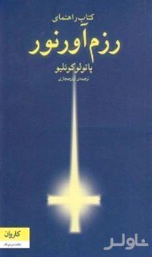 کتاب راهنمای رزمآور نور