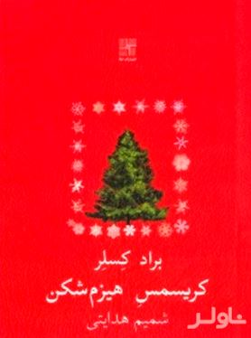 کریسمس هیزمشکن