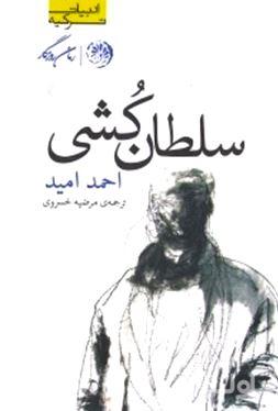 سلطانکشی