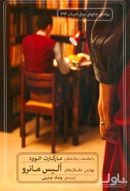 بهترین داستانهای آلیس مانرو