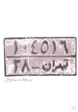 تهران 28