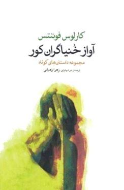 آواز خنیاگران کور (مجموعه داستانهای کوتاه)