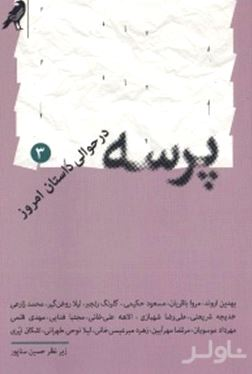 پرسه در حوالی داستان امروز 3 (16 داستان از 16 نویسنده) مجموعه داستان