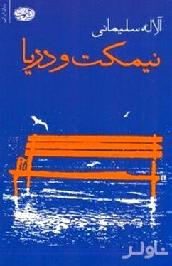 نیمکت و دریا