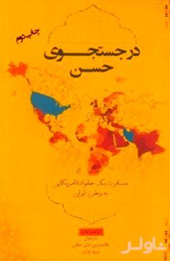 در جستجوی حسن (مسافرت یک خانواده آمریکایی به وطن ایران)