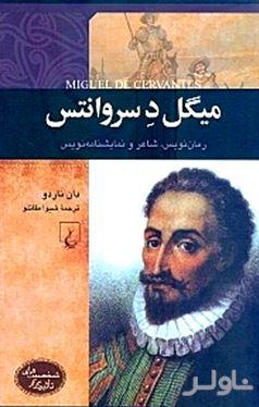 میگل د سروانتس رماننویس شاعر و نمایشنامهنویس