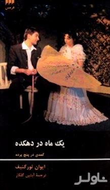 1 ماه در دهکده (کمدی در 5 پرده) نمایشنامه