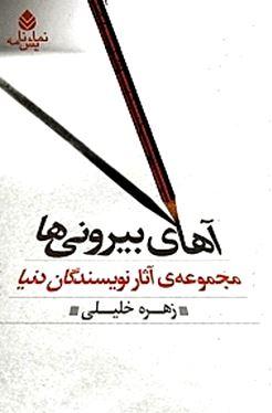 آهای بیرونیها (مجموعه آثار نویسندگان دنیا) نمایشنامه