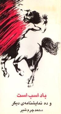 باد اسب است و 10 نمایشنامه دیگر
