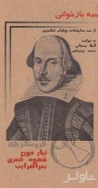 3 بازخوانی (از 3 نمایشنامه ویلیام شکسپیر) نمایشنامه