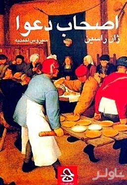 اصحاب دعوا (نمایشنامه در 3 پرده)