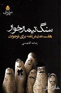 سنگ تیمارخوار ( 7 نمایشنامه برای نوجوانان)