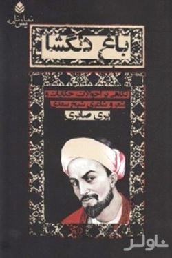 باغ دلگشا (نگاهی بر احوالات حکایات و شعر و شاعری شیخ سعدی) نمایشنامه