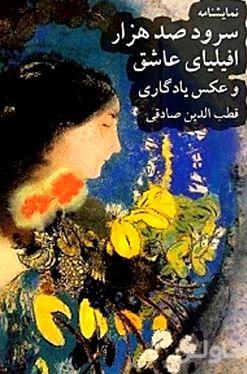 عکس یادگاری (سرود 100 هزار افیلیای عاشق) نمایشنامه