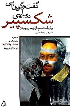 گفتگوهایی درباره شکسپیر (هملت 1 کولاژ) نمایشنامه