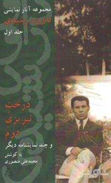 درخت تبریزی دوم و چند نمایشنامه دیگر