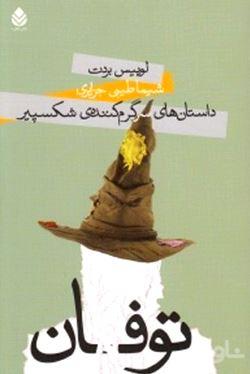 توفان (داستانهای سرگرمکننده شکسپیر) نمایشنامه