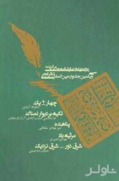 5 نمایشنامه (4 بعلاوه 1 تکیه بر دیوار نمناک پناهنده مرثیه باد شرق دور شرق نزدیک)