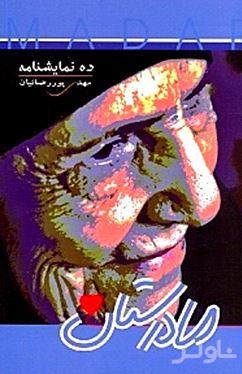 مادرستان (10 نمایشنامه)